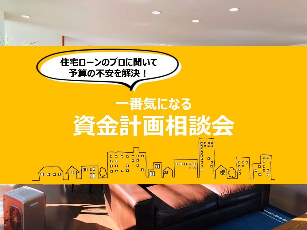 【平日限定!!・事前予約】一番気になる 資金計画相談会!