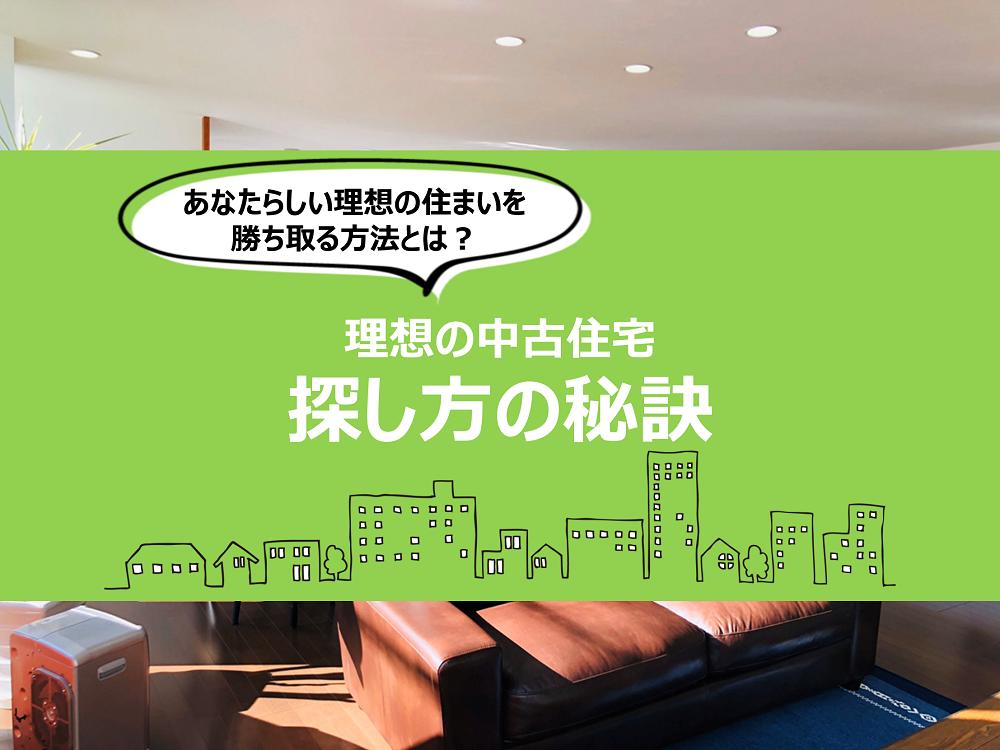 【平日限定!!・事前予約】理想の中古住宅 探し方の秘訣!